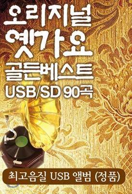 [USB] 오리지널 옛 가요 골든 베스트 USB 90곡