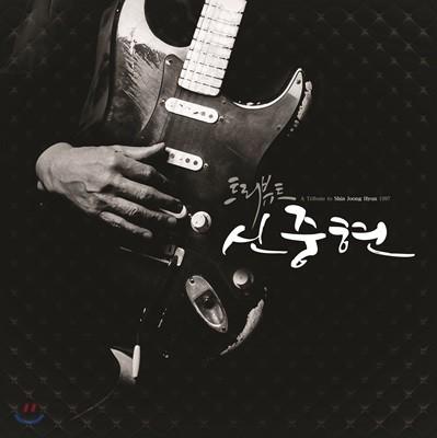 트리뷰트 신중현 (A Tribute to Shin Joong Hyun 1997)