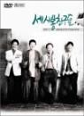 세시봉 친구들 2011.07 올림픽홀 콘서트 공연실황