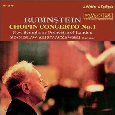 Arthur Rubinstein 쇼팽: 피아노 협주곡 1번 (Chopin: Piano Concerto No.1) [LP]