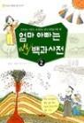 엄마 아빠는 척척 백과사전 2 - 어린이 백과사전 시리즈 (아동/상품설명참조/2)