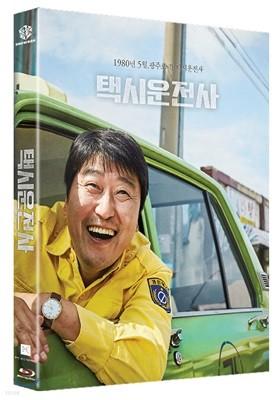 택시운전사 (1Disc) : 블루레이