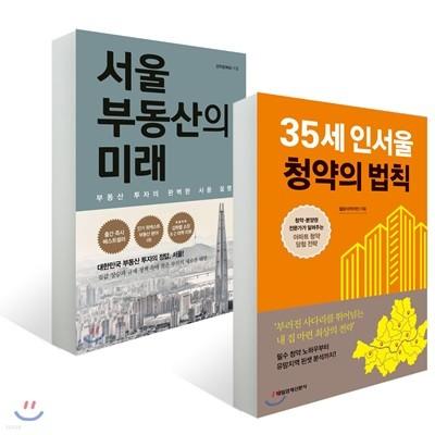 35세 인서울 청약의 법칙 + 서울 부동산의 미래