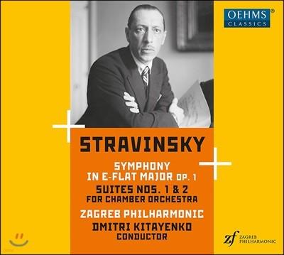 Dmitri Kitayenko 스트라빈스키: 교향곡 1번, 챔버 오케스트라를 위한 모음곡 1, 2번 (Stravinsky: Symphony No. 1, Suites Nos. 1, 2 for Chamber Orchestra)