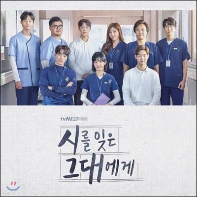 시를 잊은 그대에게 (tvN 월화드라마) OST
