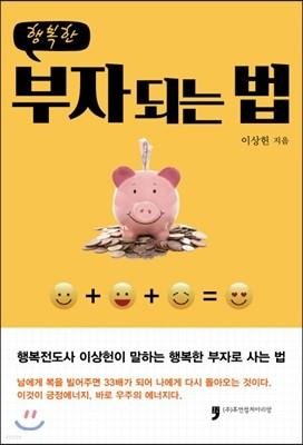 행복한 부자되는 법
