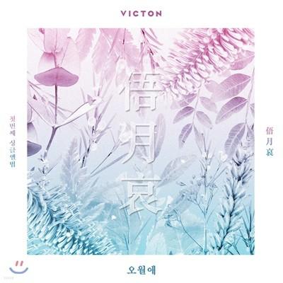 빅톤 (Victon) - 오월애 (俉月哀)