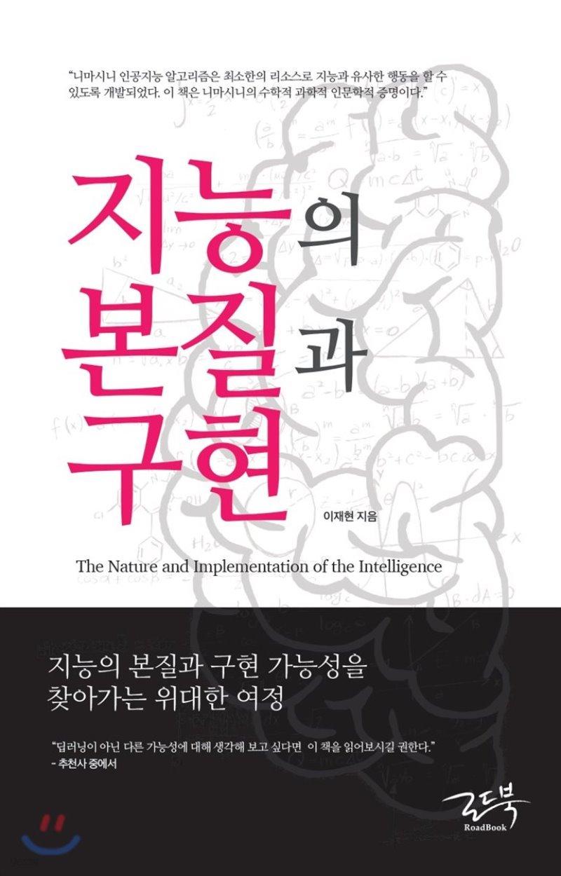 지능의 본질과 구현