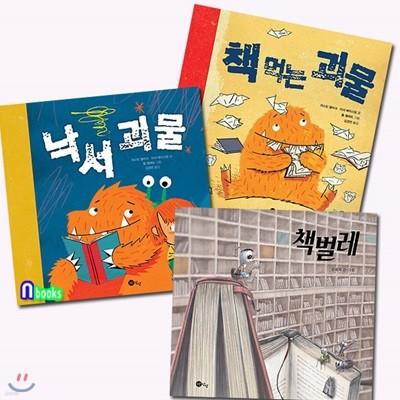 책 먹는 괴물+낙서 괴물+책벌레 세트(전3권)-노란상상 그림책