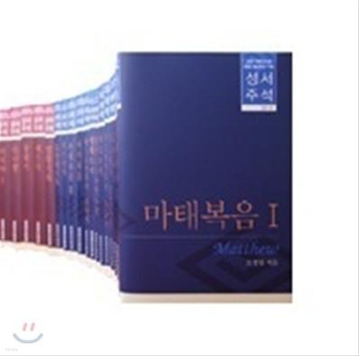 대한기독교서회 창립 100주년 기념 성서주석 신구약 세트