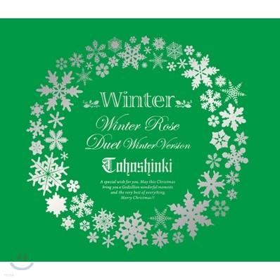 동방신기 (東方神起) - ~Winter Rose/Duet -Winter Ver.-~ [CD버전 / 한정수량판]