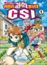 과학 추리만화 어린이 과학 형사대 CSI 1
