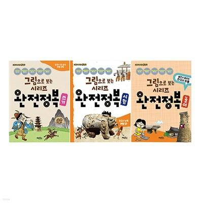 독점판매/ 그림으로 보는 한국사 완전정복(워크북) [전3권]