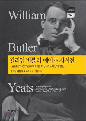 윌리엄 버틀러 예이츠 자서전