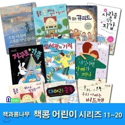 어린이 창작동화 책콩 어린이 11~20 세트(전10권)/거꾸로가족.대머리공주.도서관의기적.오늘아침에고래를만났습니다 외