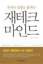 부자의 심장을 훔치는 재테크 마인드 - 한국에서 부자되기 재테크편 (경제/2)