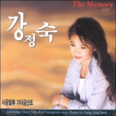강정숙 - 서공철류 가야금산조 [The Memory]