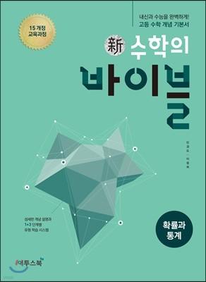 신 수학의 바이블 확률과 통계 (2020년용)