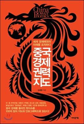 중국 경제권력 지도