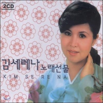 김세레나 - 노래선물