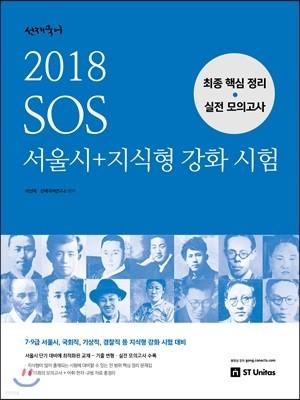2018 선재국어 SOS 서울시+지식형 강화 시험 최종 핵심 정리ㆍ실전 모의고사