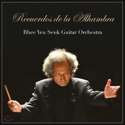 리여석 기타 오케스트라 - 알함브라 궁전의 추억 [기타 오케스트라 앨범] (Rhee Yeu Seuk Guitar Orchestra - Recuerdos de la Alhambra)