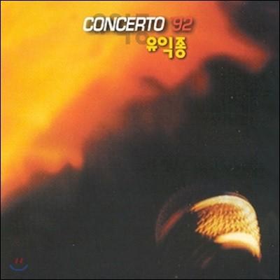 유익종 - '92 라이브콘서트