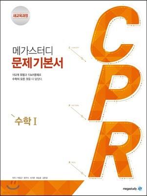 메가스터디 문제기본서 CPR 수학 1 (2020년용)