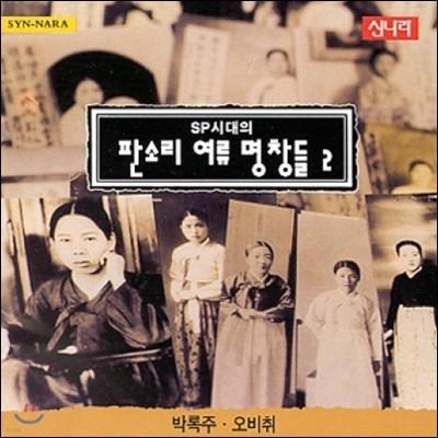 SP시대의 판소리 여류명창들 - 2집 (박록주 & 오비취)