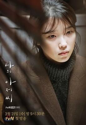 나의 아저씨 (감독판) : 블루레이 : tvN : 일반판매