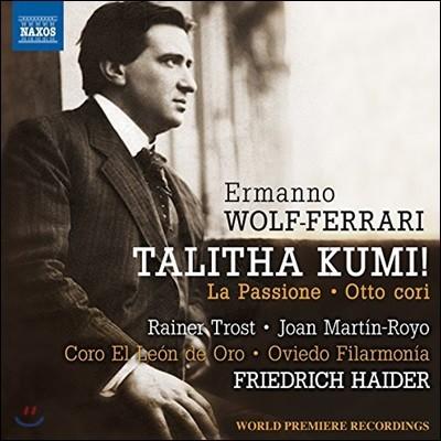 Friedrich Haider 볼프-페라리 : 합창 작품집 - 달리다굼, 수난 외 (Wolf-Ferrari: Talitha Kumi Op. 3, La Passione Op. 21)