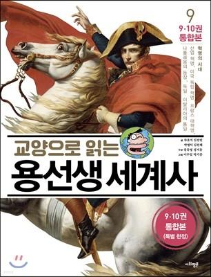 (9,10권 통합본) 교양으로 읽는 용선생 세계사 9