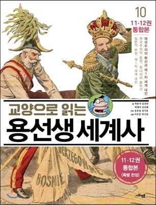 (11,12권 통합본) 교양으로 읽는 용선생 세계사 10