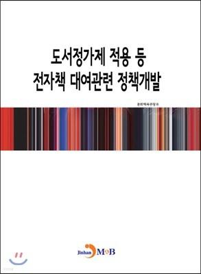도서정가제 적용 등 전자책 대여관련 정책개발