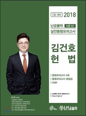 2018 난공불락 김건호 헌법 실전동형모의고사 (시즌 1)