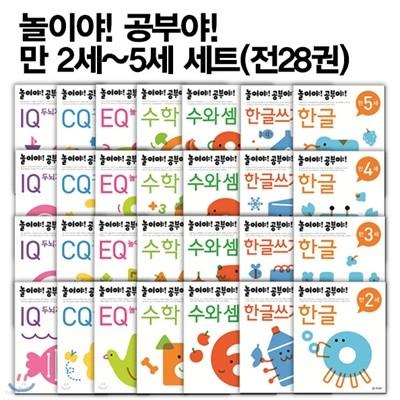 놀이야! 공부야! 만 2세~5세 세트(전28권) : CQ 그리기/수와 셈/한글쓰기/IQ 두뇌개발/한글/EQ 놀이미술/수학
