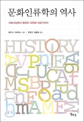문화인류학의 역사