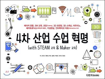 4차 산업 수업 혁명 (with STEAM 교육 & Maker 교육)