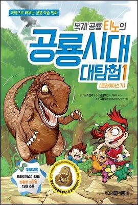 [대여] 복제 공룡 티노의 공룡시대 대탐험 1