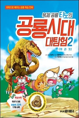 [대여] 복제 공룡 티노의 공룡시대 대탐험 2