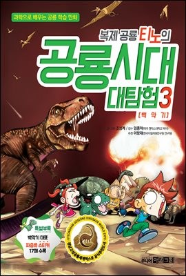 [대여] 복제 공룡 티노의 공룡시대 대탐험 3