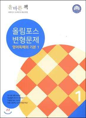 2020 올바른 책 내신필수 올림포스 변형문제 영어 독해의 기본 1