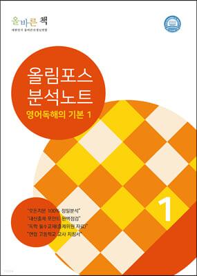 올바른 책 내신필수 올림포스 분석노트 영어 독해의 기본 1
