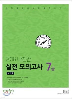 2018 선재국어 나침판 실전 모의고사 7급 vol.3