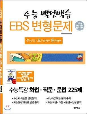 수능백전백승 EBS 변형문제 수능특강 국어영역 화법·작문·문법 225제 (2018년)