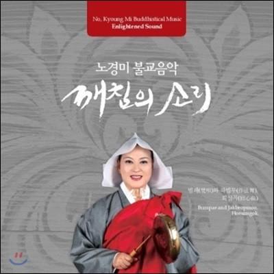 노경미 - 불교음악 [깨침의 소리]