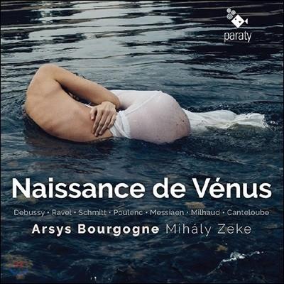Arsys Bourgogne 비너스의 탄생 - 프랑스 무반주 합창 작품집 (Naissance de Venus)
