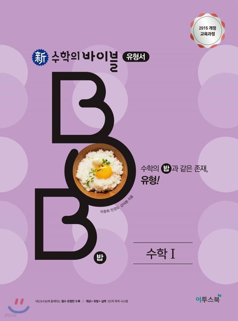 신 수학의 바이블 BOB 수학 1 (2020년용)