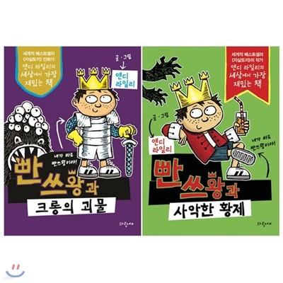 빤쓰왕과 크롱의 괴물 + 빤쓰왕과 사악한 황제