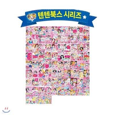 문화상품권만원증정/텐텐북스 1-84권 세트 (전 84권)